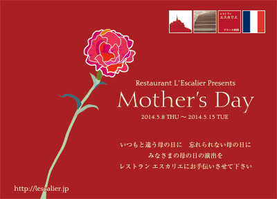 2014_mothersday_ad